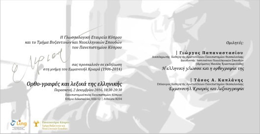 Πρόσκληση για εκδήλωση Ε. Κριαρά